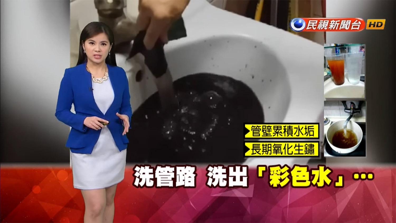 圖片來源:「民視新聞」噁!水管藏汙納垢,清洗流出各色液體
