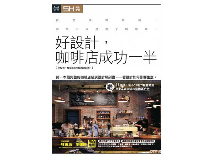 文字整理採訪:好設計,咖啡廳成功一半