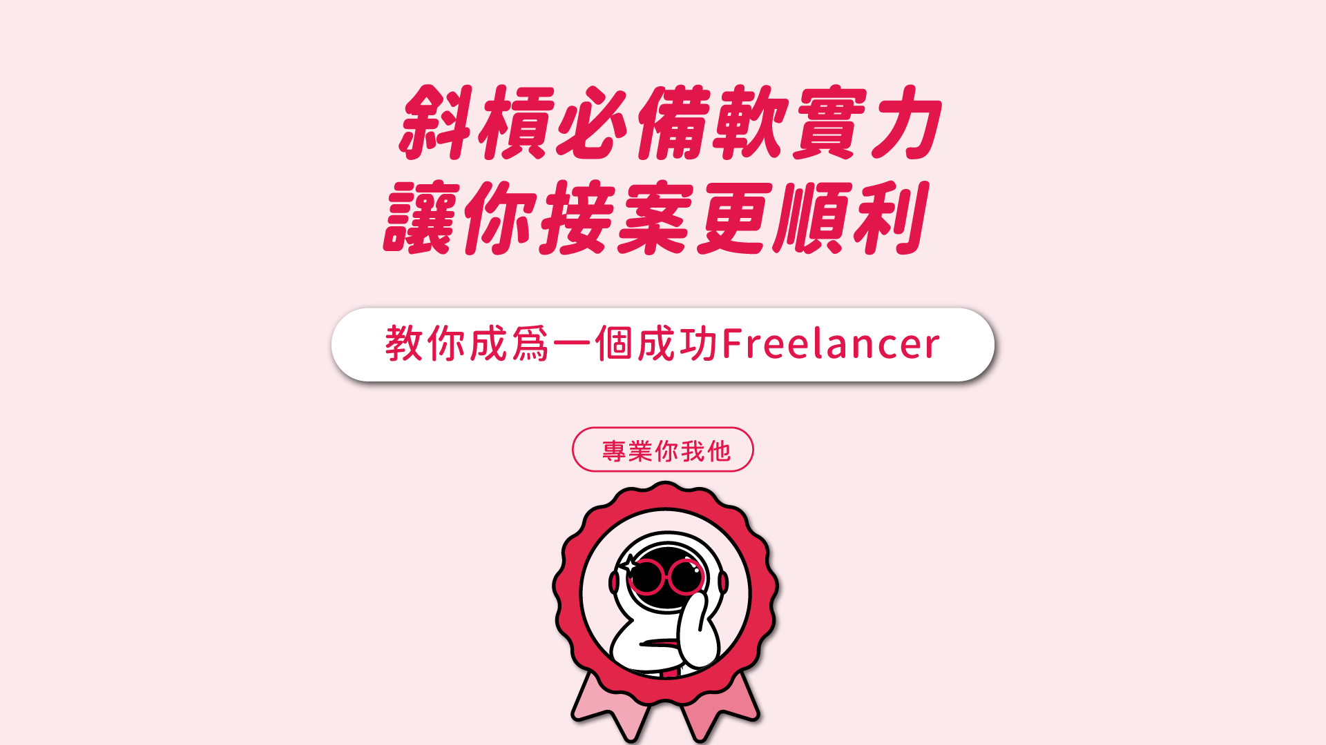 斜槓必備軟實力,讓你接案更順利 教你成為一個成功Freelancer