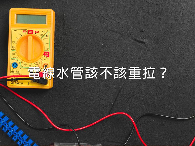 老屋翻新電線水管要重拉嗎?原來電線水管的使用壽命是...