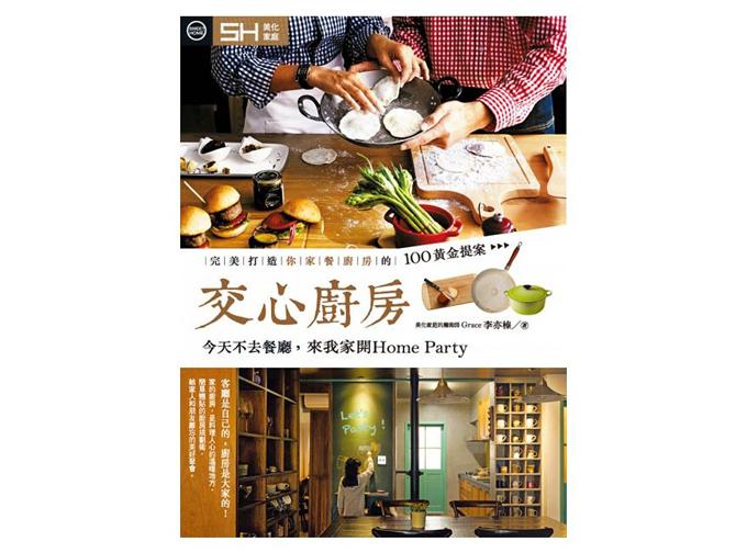 文字整理採訪:美化家庭《交新廚房》