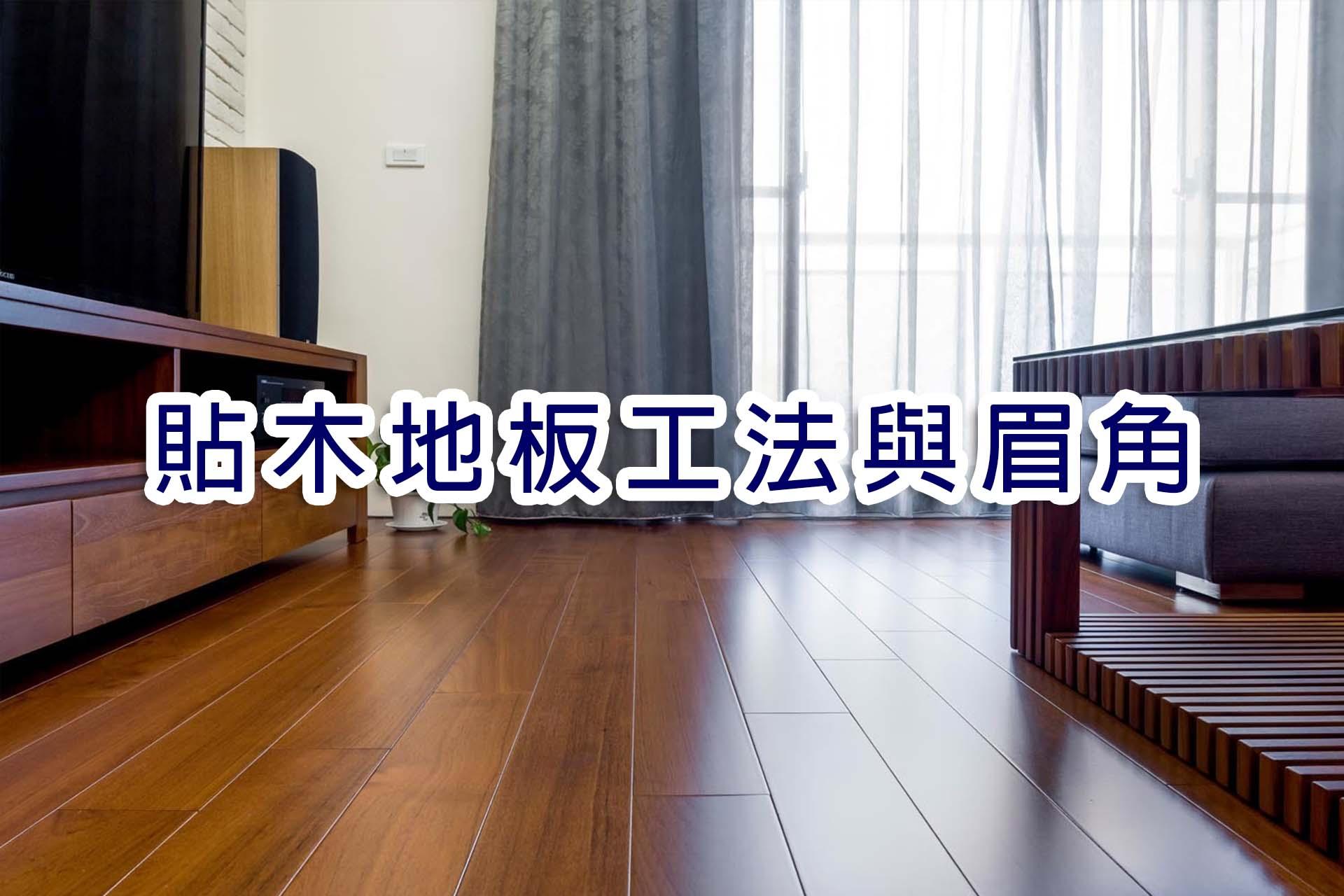 木地板施工方式好多種,到底平舖、直舖、架高,那種方法適合我?