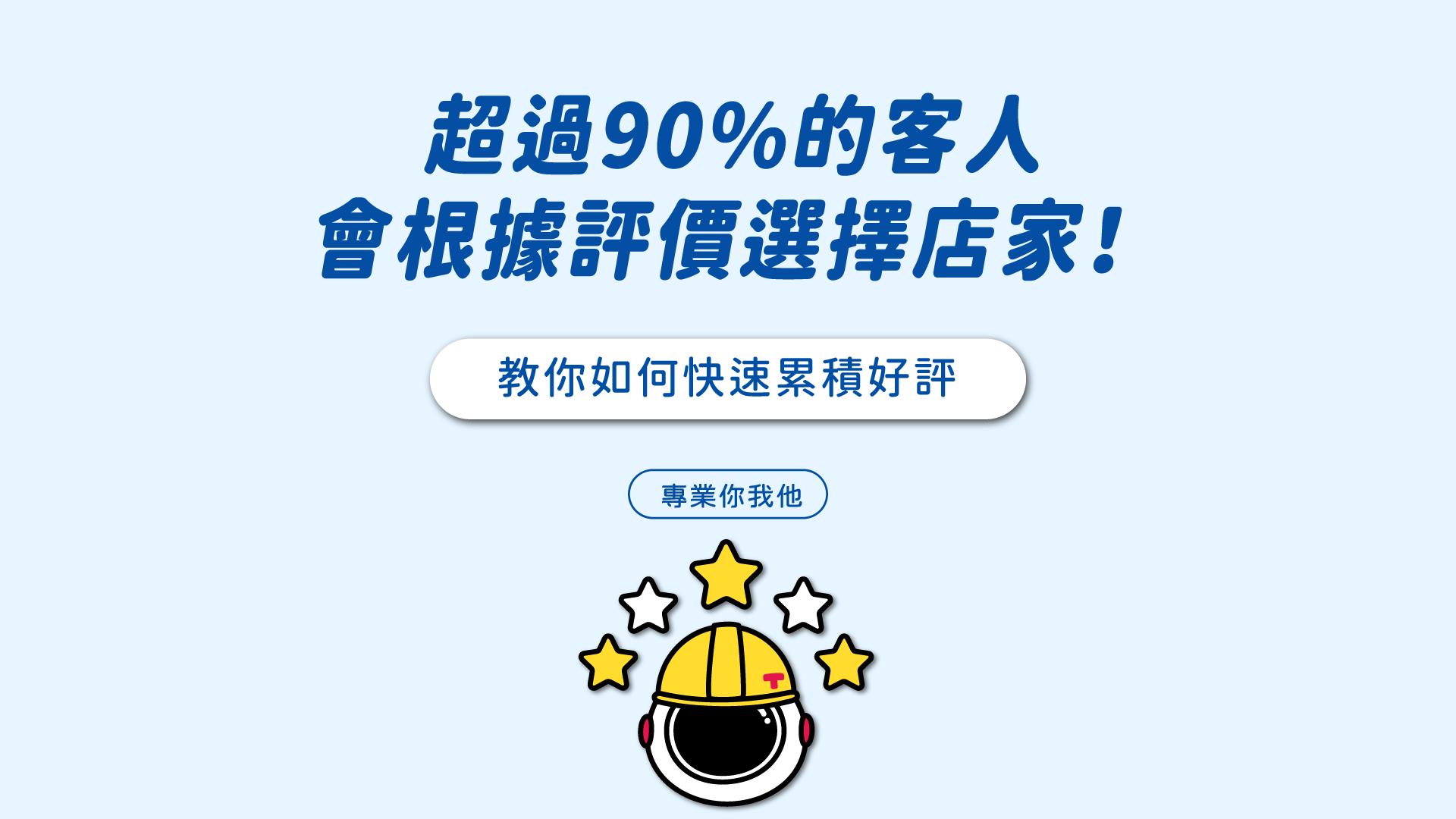 【Tasker找師傅】超過90%的客人,會根據評價選擇店家! 教你如何快速累積好評