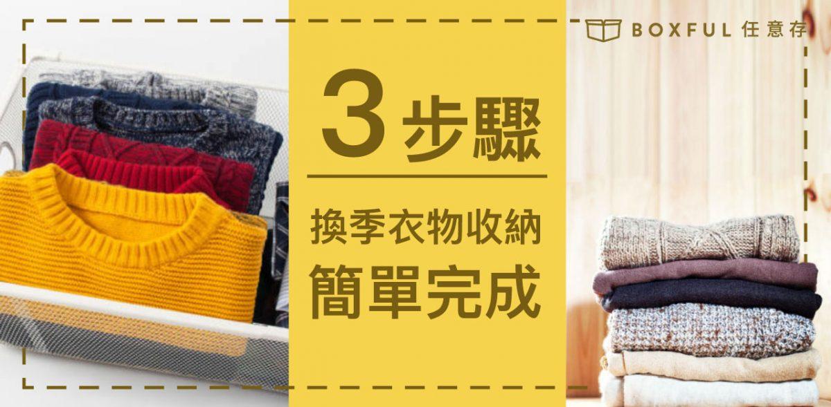 衣服太多、換季衣物難整理?靠這3招拯救衣櫃