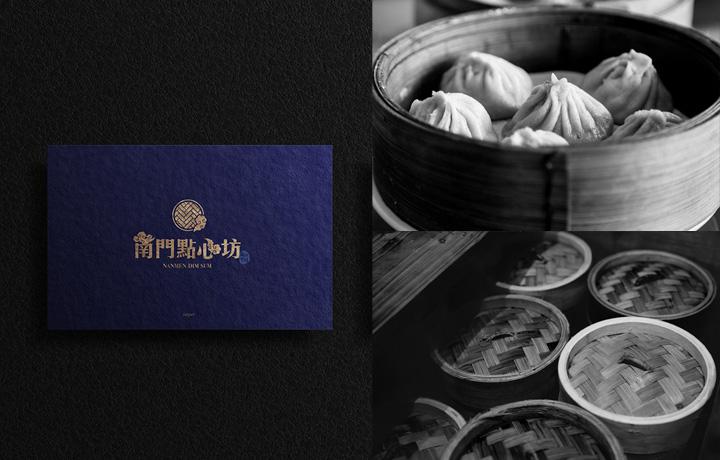 傳統市場名店「南門點心坊」數位化,打造全新LOGO及官網!