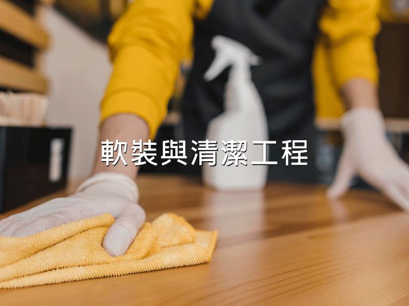 裝潢價格這樣算-軟裝與清潔工程