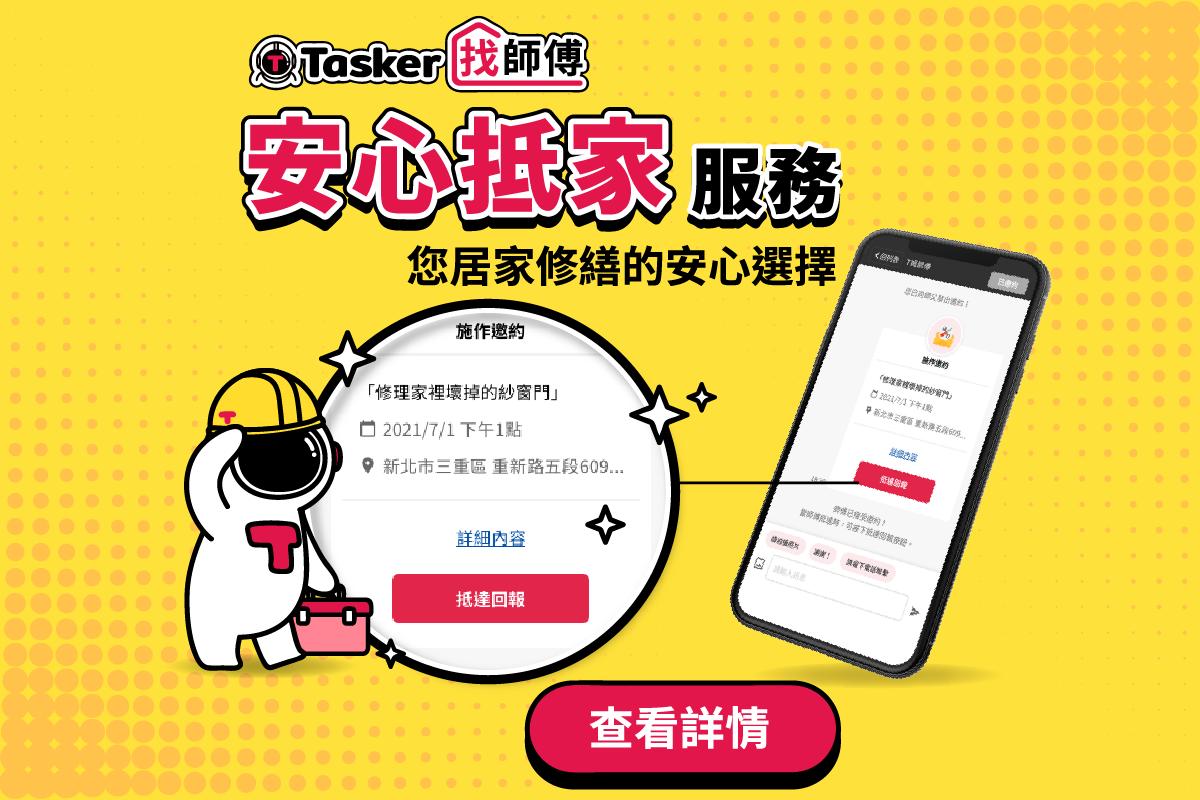 Tasker找師傅 「安心抵家」服務上線,讓您叫修不止快還更安心!