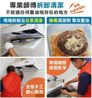 家必潔-抽油煙機清潔服務